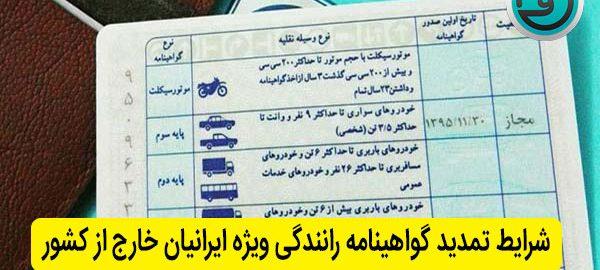 شرایط تمدید گواهینامه رانندگی ویژه ایرانیان خارج از کشور