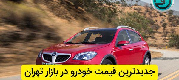 جدیدترین قیمت خودرو در بازار تهران