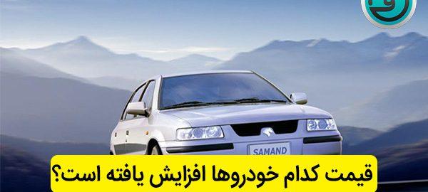 قیمت کدام خودروها افزایش یافته است؟