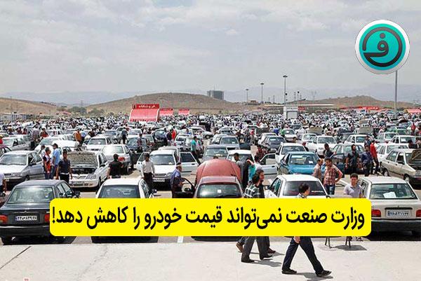 وزارت صنعت نمیتواند قیمت خودرو را کاهش دهد!