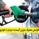 مقصر افزایش مصرف بنزین کیست؛ مردم یا خودروسازان؟