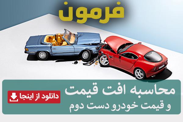 افت قیمت و قیمت خودرو دست دوم