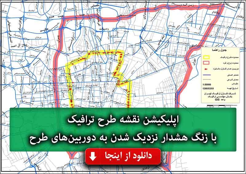 نقشه طرح ترافیک