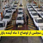 نگرانی مجلس از اوضاع ۳ ماه آینده بازار خودرو