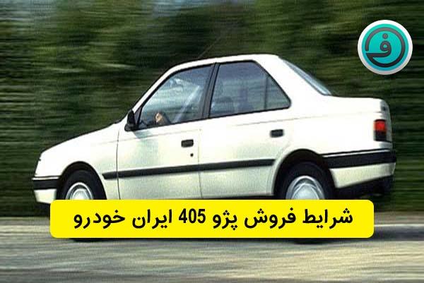 شرایط فروش پژو 405 ایران خودرو