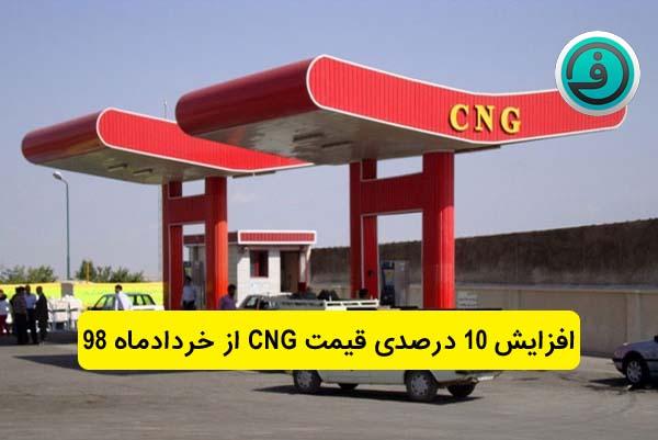 افزایش ۱۰ درصدی قیمت CNG از خردادماه 98