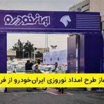 آغاز طرح امداد نوروزی ایرانخودرو از فردا