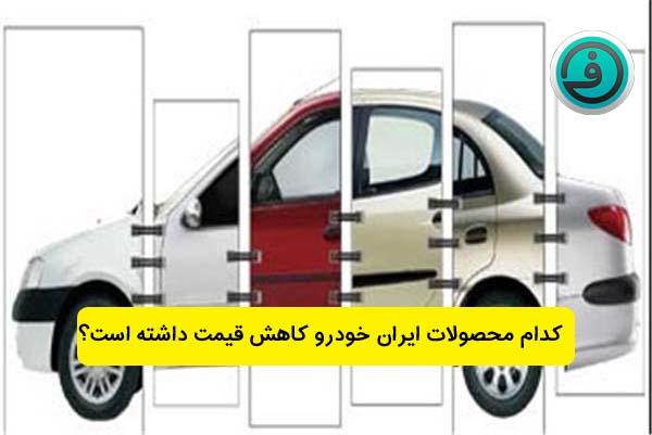 کدام محصولات ایران خودرو کاهش قیمت داشته است؟