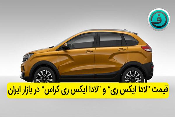"""قیمت """"لادا ایکس ری"""" و """"لادا ایکس ری کراس"""" در بازار ایران چقدر خواهد بود؟"""