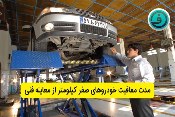 مدت معافیت خودروهای صفر کیلومتر از معاینه فنی اعلام شد