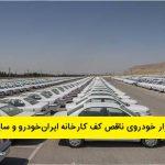 هزار خودروی ناقص کف کارخانه ایرانخودرو و سایپا