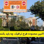 ساکنین محدوده طرح ترافیک چه باید بکنند؟