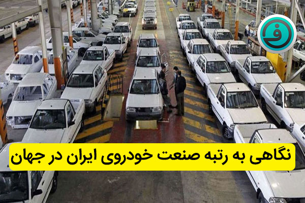 نگاهی به رتبه صنعت خودروی ایران در جهان