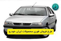 طرح فروش فوری محصولات ایران خودرو