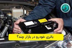 باتری خودرو در بازار چند؟