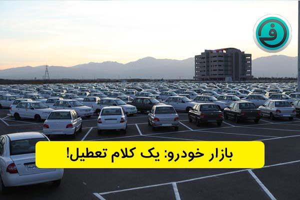بازار خودرو: یک کلام تعطیل!