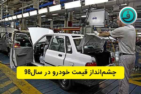 چشمانداز قیمت خودرو در سال۹۸