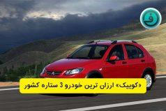 «کوییک» ارزان ترین خودرو 3 ستاره کشور