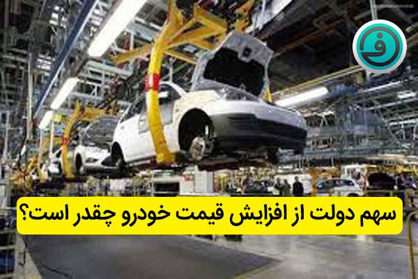 سهم دولت از افزایش قیمت خودرو چقدر است؟