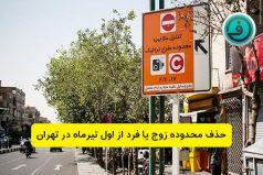 حذف محدوده زوج یا فرد از اول تیرماه در تهران